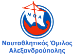Nautical Athletic Club of Alexandroupoli